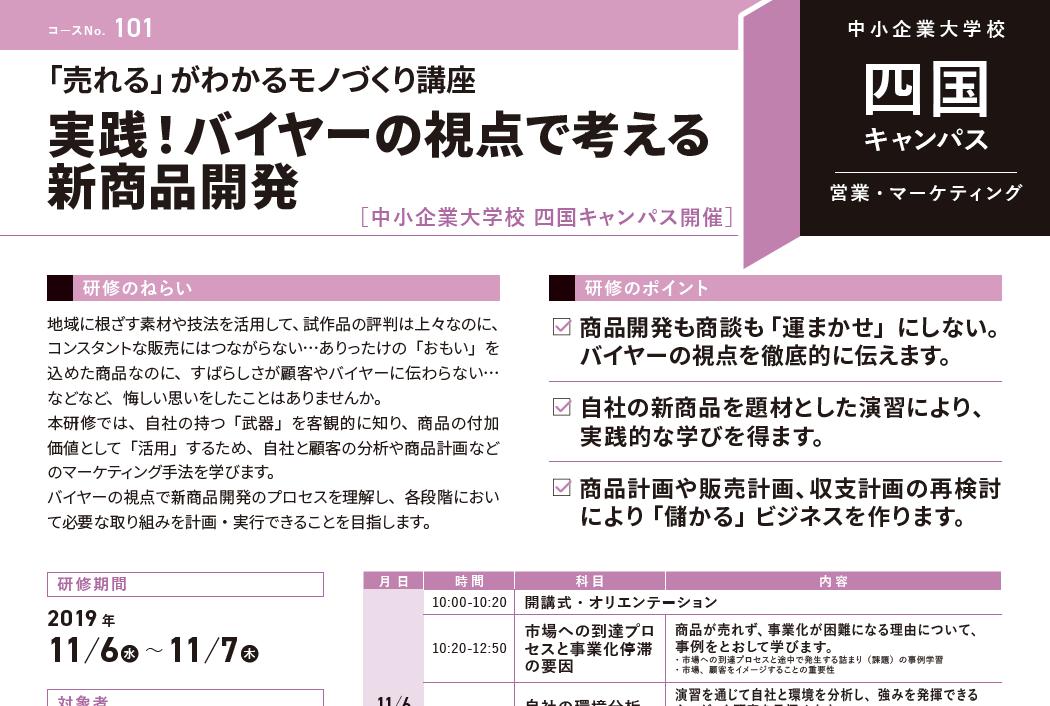 中小企業大学校「四国キャンパス」にて登壇いたしました。